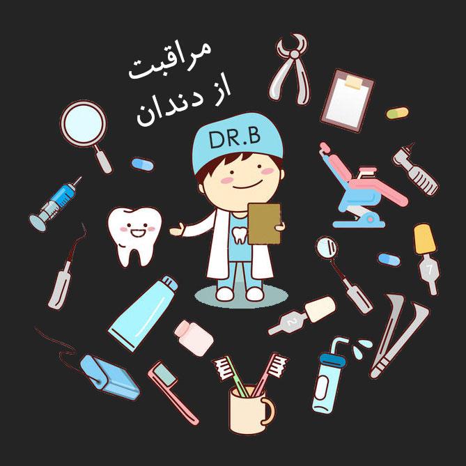 دکتر متخصص ارتودنسی