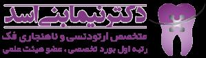 بهترین متخصص ارتودنسی - دکتر نیما بنی اسد